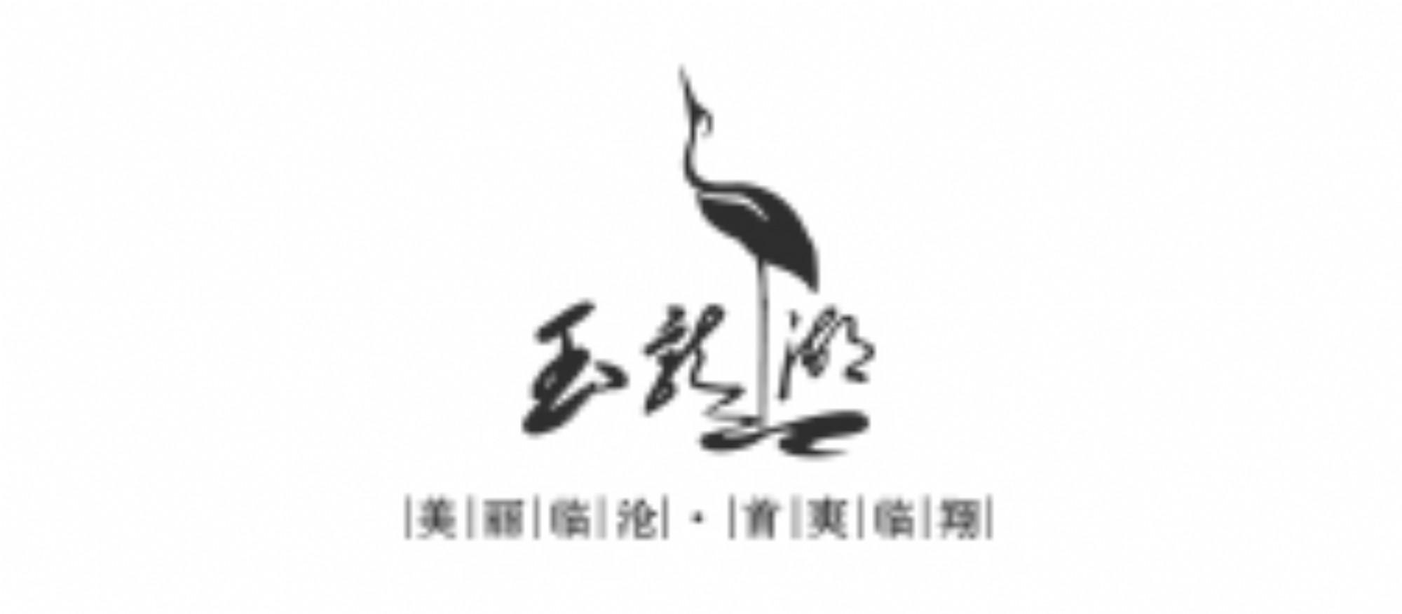 临沧玉龙湖公园管理所